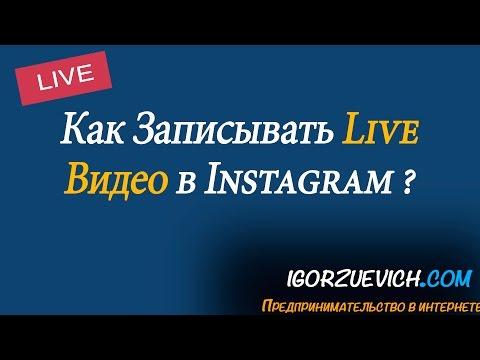 Как Записывать Live Видео в Инстаграм?   Игорь Зуевич Instagram Live