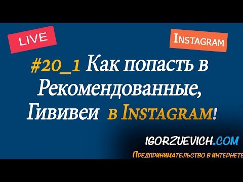 #20_1 Как попасть в рекомендованные, продвижение в инстаграм, инстаграм, гививей в инстаграм, млм