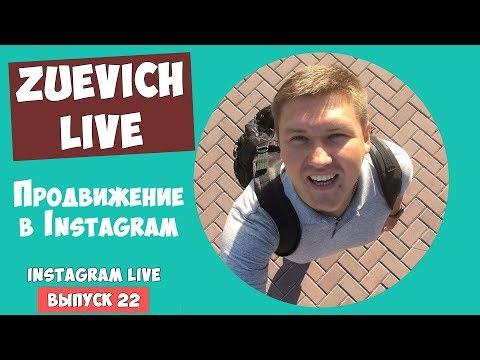 #22 Zuevich Live трансляция Instagram Live Игоря Зуевича FAQ | Продвижение в Инстаграм