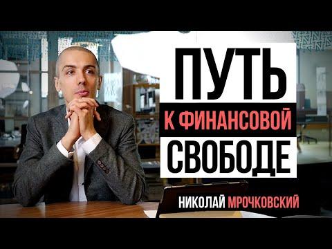 Путь к финансовой свободе. Интервью с Николаем Мрочковским. Финансовая независимость.