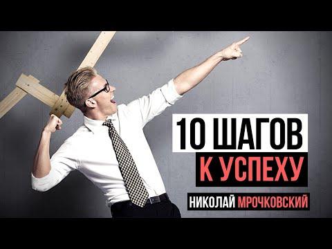 Как стать успешным: 10 шагов к достижению успеха от Николая Мрочковского.