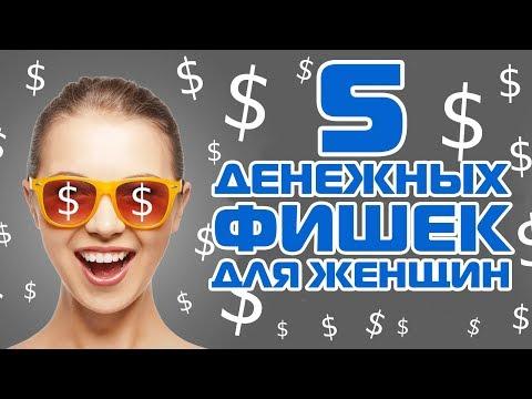 $5D — 5 Денежных фишек для Женщин. Делай это чтобы денег было больше!