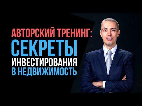 Секреты инвестирования в недвижимость: Приглашение на авторский тренинг Николая Мрочковского!