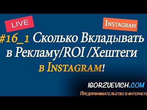 #16_1 Сколько вкладывать в рекламу, ROI, Блокирую ботов, Хештеги в инстаграм, эффективность рекламы