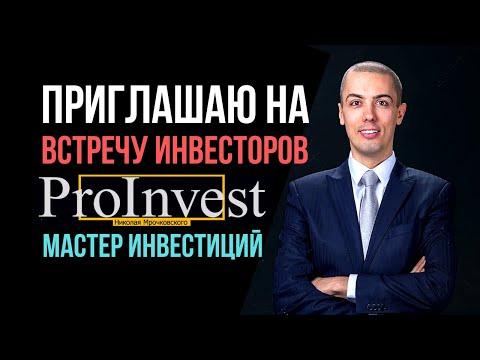 Встреча для опытных инвесторов ProInvest: Мастер инвестиций с Николаем Мрочковским.