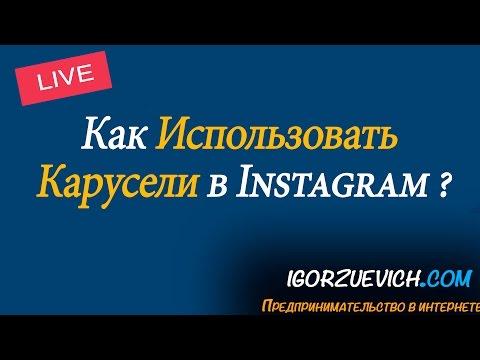 Как Использовать Карусели в Инстаграм   Игорь Зуевич Instagram Live