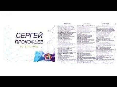 Организационный вебинар для участников Piterinfobiz-2019