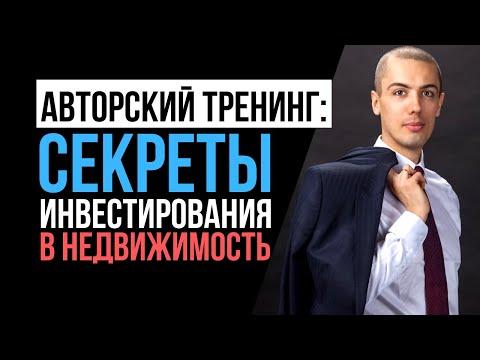 Секреты Инвестирования в недвижимость. Приглашение на авторский тренинг Николая Мрочковского.