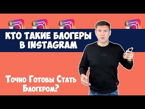 ЛИЧНЫЙ БЛОГ В ИНСТАГРАМЕ — Кто такой Блогер в Instagram или Ютуб Блоггеры