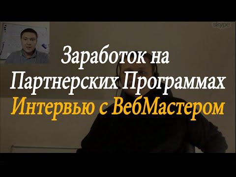 Партнерские программы. Интервью Игоря Зуевича и Евгения Вергуса #интервью