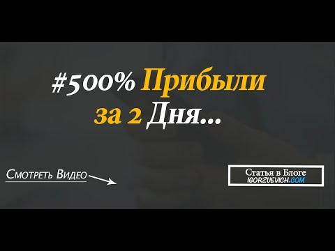 Как заработать на партнерке 500% прибыли за 2 дня