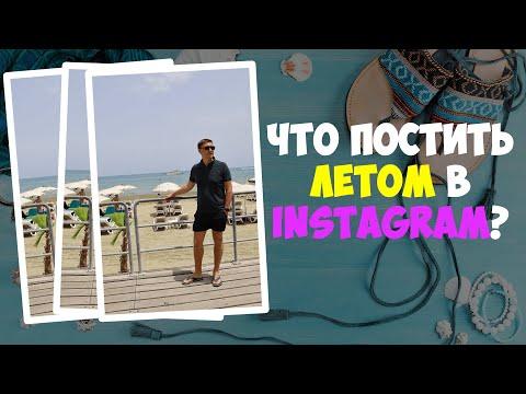Простые идеи для летних фото в instagram | Что Постить в Инстаграм Летом и Не просрать лето