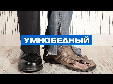 Умно-Бедный   Мастер класс Евгения Дейнеко