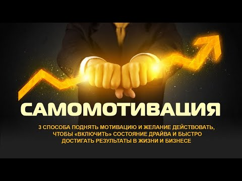 СамоМотивация —    Мастер класс Евгения Дейнеко