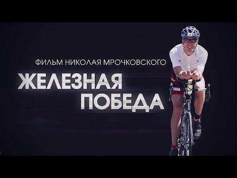 """""""Железная победа""""   От перспективы титанового протеза к Ironman   10 принципов достижения успеха"""