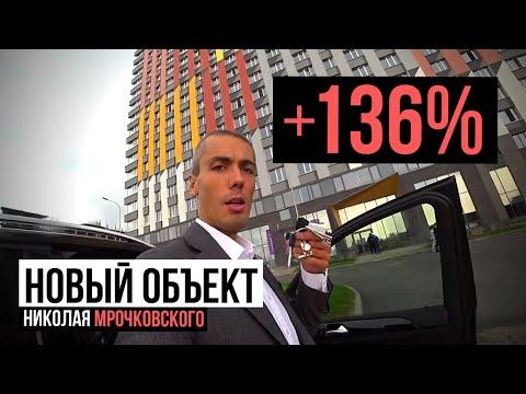Новый объект Николая +136% — Новостройка. Инвестиции в недвижимость: Куда вложить деньги в 2019.