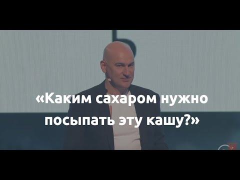 Либо деньги, либо любовь. Радислав Гандапас на форуме «Трансформация»