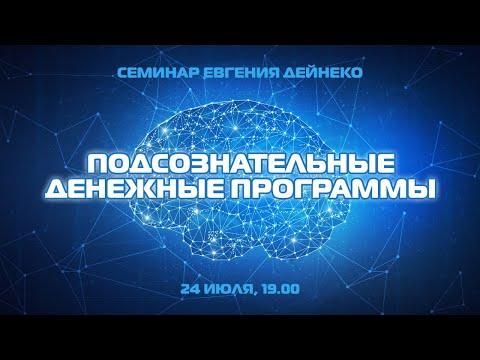 Подсознательные Денежные Программы —  Семинар Евгения Дейнеко