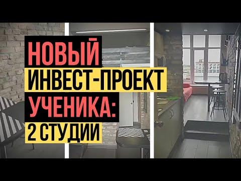 Куда инвестировать деньги? Свежий Инвест объект одного из клиентов в коучинге | Москва — ТТК