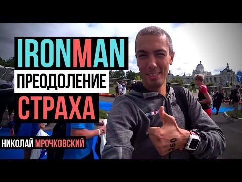 IRONMAN — Страшно ли это? | Преодоление страха | IRONSTAR 2019 Казань — Полужелезная дистанция.