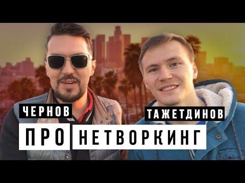 Тимур Тажетдинов: Как действовать на конференциях | Про нетворкинг и отношения win-win