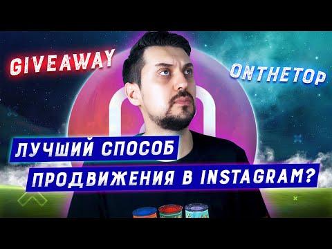 Как GIVEAWAY (гивэвей) убивают ваш аккаунт | Стоит ли участвовать в Giveaway | Реклама в инстаграм