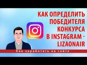 Как определить победителя конкурса в Instagram - Lizaonair