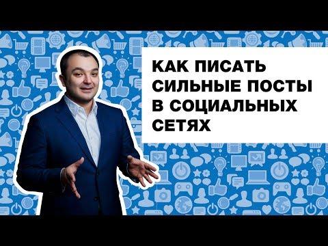 Как писать сильные посты в социальных сетях: Facebook, ВКонтакте, Instagram