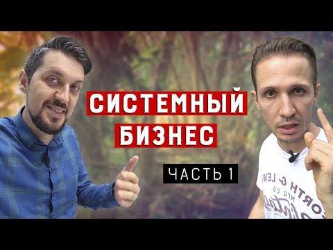 Как работать по 4 часа в неделю | Интервью с Валентином Василевским | Как развить бизнес