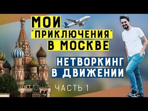 Перелёт: Сингапур — Москва | Интервью с сооснователем барбершопа Pomades | Поездка в Россию (ч.1)