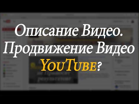 Описание Видео. Продвижение видео YouTube #описание