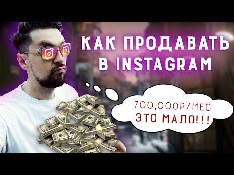 Как продавать в инстаграм? Секреты продаж через instagram | Как заработать в инстаграме