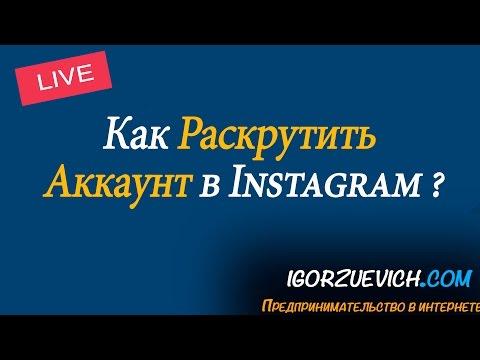 Как Раскрутить Аккаунт в Instagram?   Игорь Зуевич Instagram Live