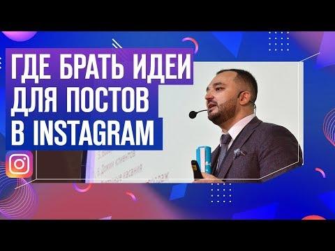 Где брать идеи для постов в Instagram?