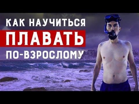 Обучение плаванию от Алексея Лихобабина | Total Immersion
