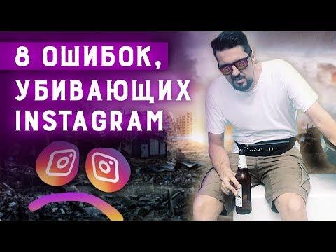 8 главных ошибок при раскрутке в instagram | Ошибки продвижения в инстаграм