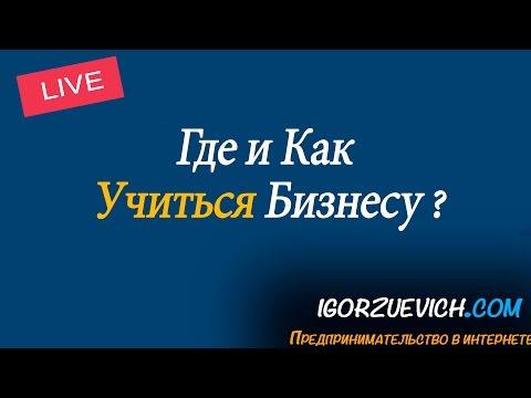 Где и Как Учиться Бизнесу?   Игорь Зуевич Instagram Live