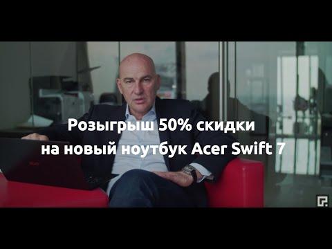 Радислав Гандапас и Acer: Розыгрыш 50% скидки на новый ноутбук Acer Swift 7