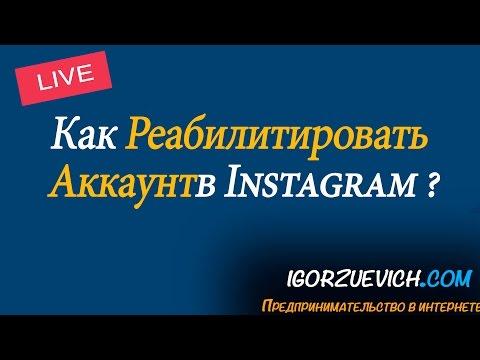 Как Реабилитировать Аккаунт в Instagram?   Игорь Зуевич Instagram Live