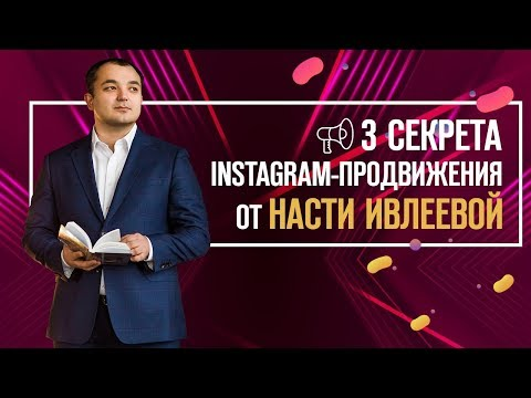 Три секрета Instagram-продвижения от Насти Ивлеевой: разбор аккаунта
