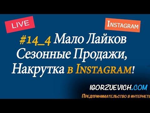 #14_4 Мало лайков что делать, Stories instagram, накрутка подписчиков, посты не по теме аккаунта