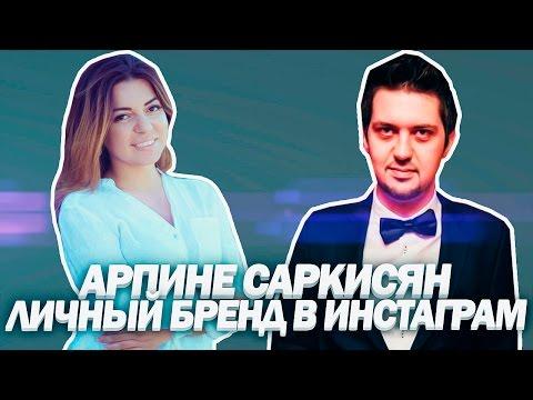 Личный бренд и продвижение в Инстаграм   Интервью с экспертом по Инстаграм Арпине Саркисян