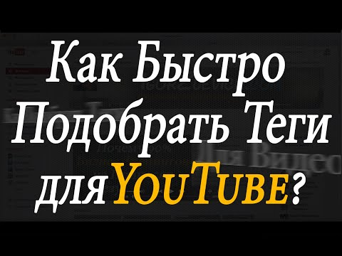 Теги для YouTube
