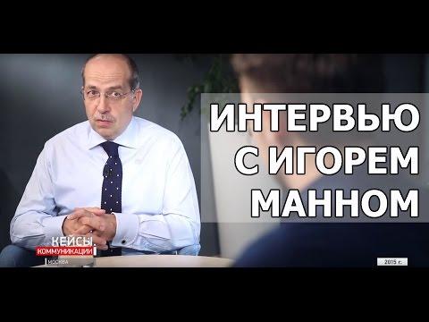Игорь Манн — интервью с Игорем Манном  на WBC [видео] 2015