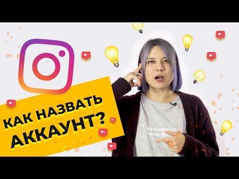 8 способов ПРИДУМАТЬ ИМЯ АККАУНТА для Instagram