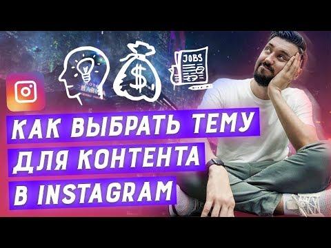 Продвижение в инстаграм | О чем писать посты в инстаграм | как правильно писать посты в instagram ?