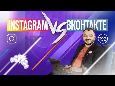 Инстаграм VS Вконтакте: продвижение, аудитория, перспективы