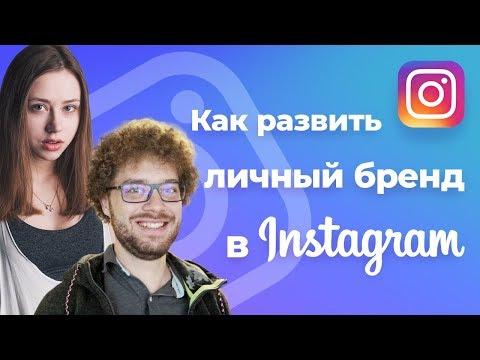 Как развить личный бренд в instagram: Варламов, Митрошина, Ургант | Продвижение в инстаграм