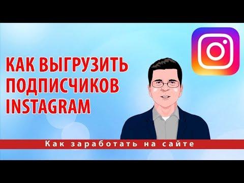 Как выгрузить подписчиков Instagram. Сервис getpapabot