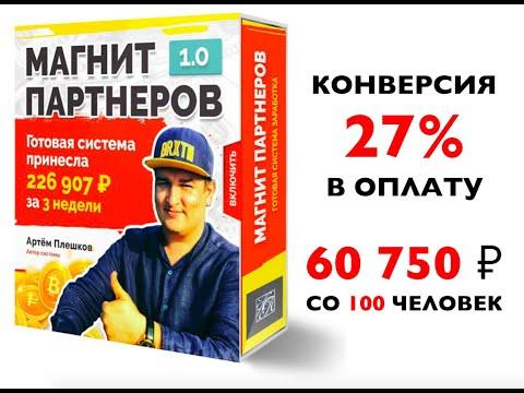 Партнерский Заработок // Оффер. Конверсия 27% в Оплату // 60750 рублей со 100 подписчиков